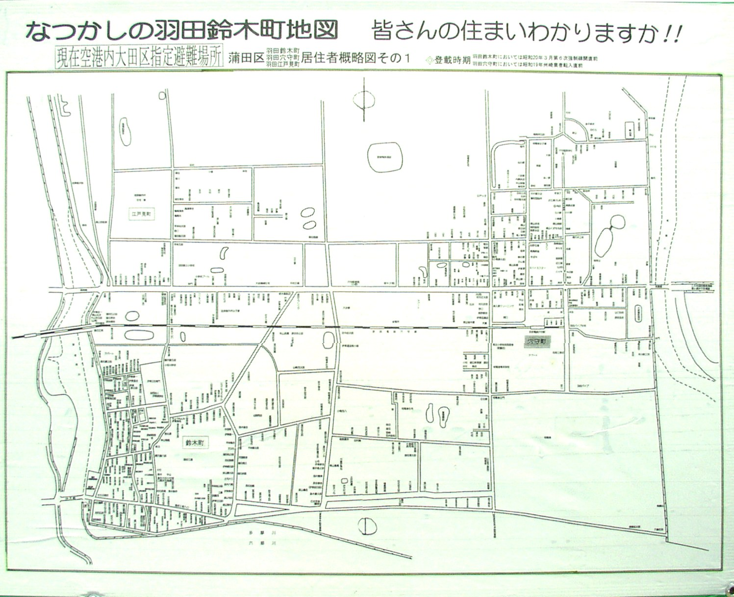 羽田運動場